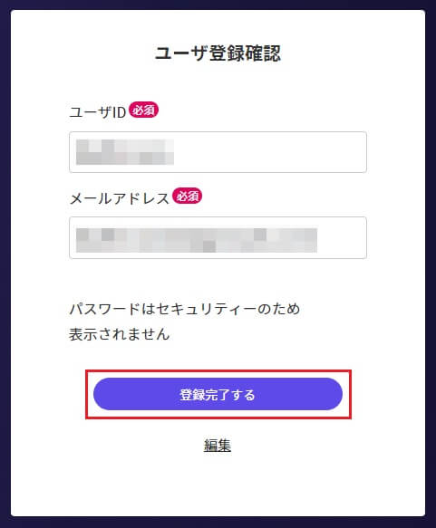 VacancyCreatorsユーザ登録確認画面