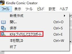 『KF8ブックとしてエクスポート』をクリック