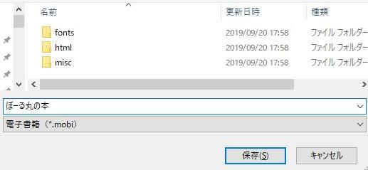 mobiファイル保存先