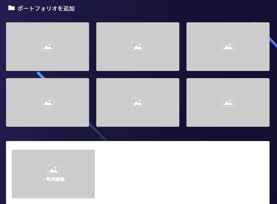 VacancyCreatorsポートフォリオを追加