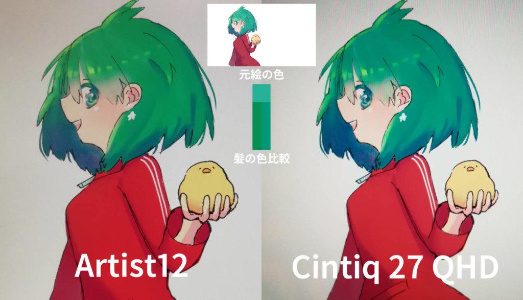 Artist12 Cintiq 27QHD 比較