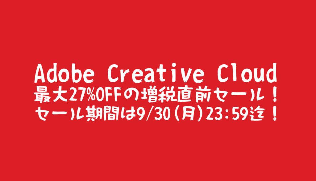 【増税直前セール】Adobe Creative Cloudが最大27%OFF!セール期間は9/30(月)23:59まで!【AdobeCC】