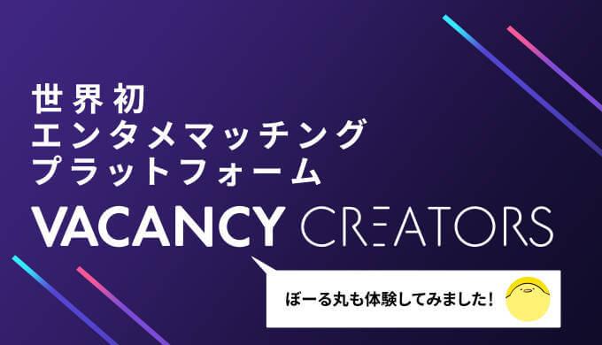 企業とクリエイターがマッチングできるサービス『VacancyCreators』がおすすめ!【採用プラットフォーム】