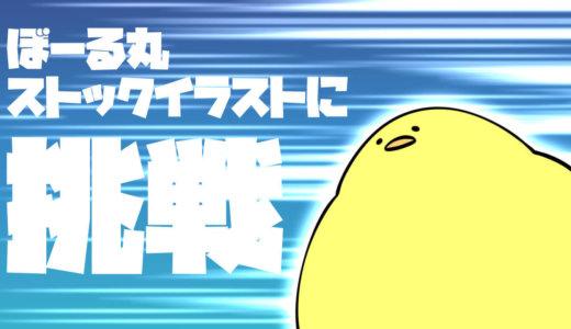 【体験記企画】ぼーる丸、ストックイラストに挑戦します!