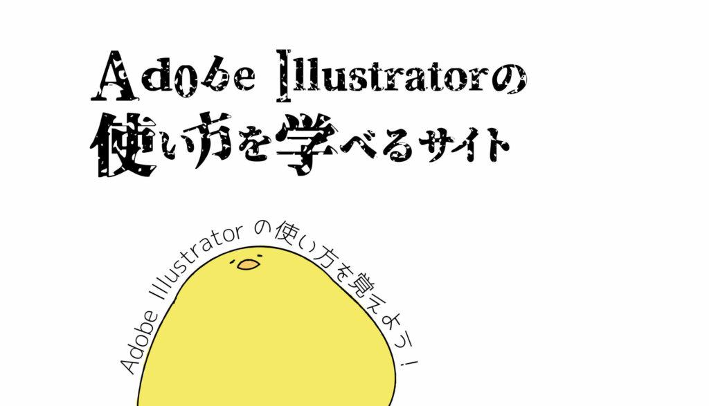 Adobe Illustratorの使い方を学べるサイトまとめ【初心者向け】