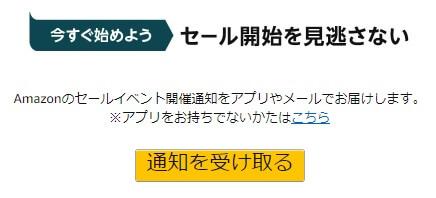 Amazonサイバーマンデーアマゾンショッピングアプリをインストールして通知を受け取る