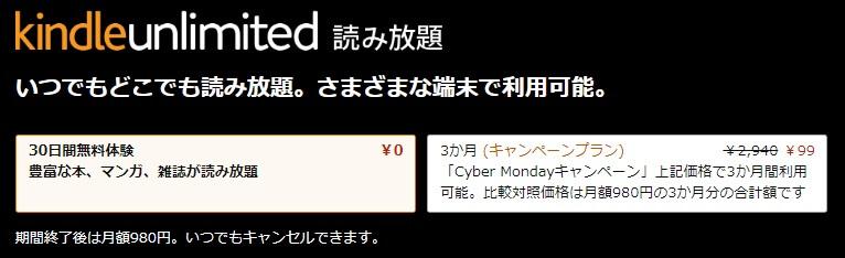 Kindle Unlimitedが3ヶ月99円
