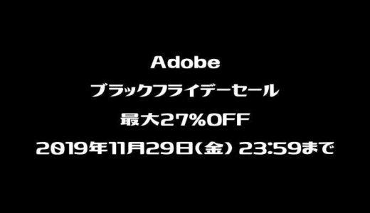 Adobe製品がブラックフライデーセールで最大27%OFF!2019年11月29日(金) 23:59まで!