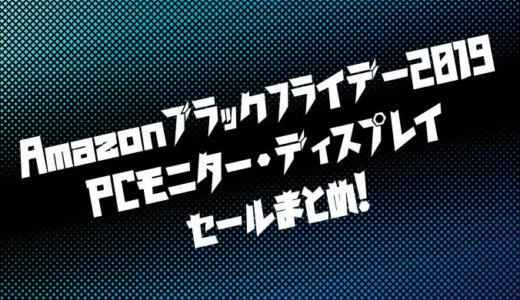 Amazonブラックフライデー2019のPCモニター・液晶ディスプレイのセール情報まとめ!