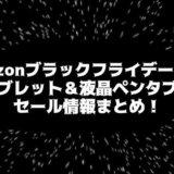 Amazonブラックフライデー2019のペンタブレット&液晶ペンタブレットのセール情報まとめ!