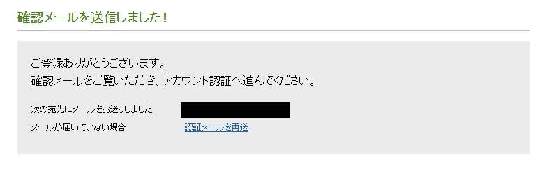 確認メール送信