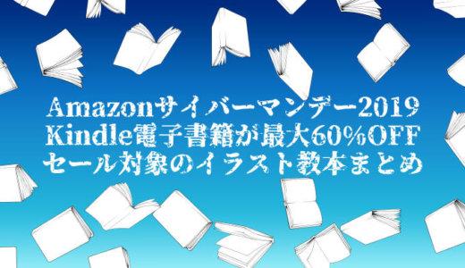 Amazonサイバーマンデー2019でKindle電子書籍が最大60%OFF!セール対象のイラスト教本まとめ!