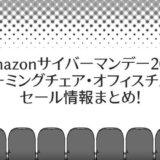 Amazonサイバーマンデー2019のおすすめゲーミングチェア・オフィスチェアのセール情報まとめ!