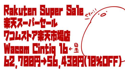 楽天スーパーセールでWacom Cintiq 16が10%OFFで税込56,430円!セール対象のペンタブ・液タブまとめ!