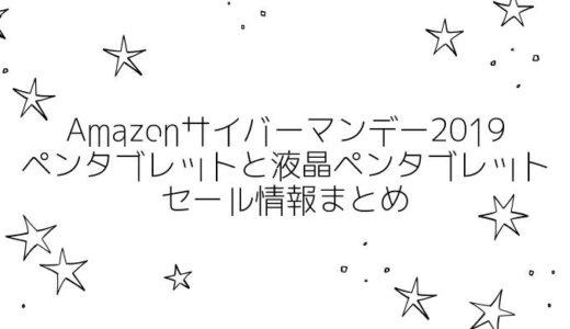 Amazonサイバーマンデー2019のペンタブレットと液タブのセール情報まとめ!