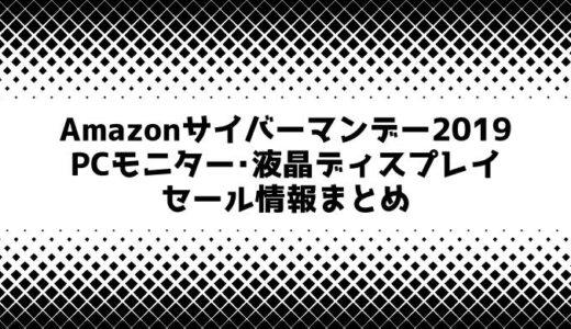 Amazonサイバーマンデー2019のPCモニター・液晶ディスプレイのセール情報まとめ!