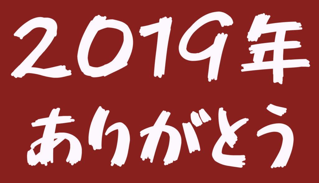 2019年もぼーる丸の部屋を閲覧頂きありがとうございました!