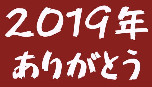 2019年もぼーる丸の部屋を見て頂きありがとうございました!【一年の総括】