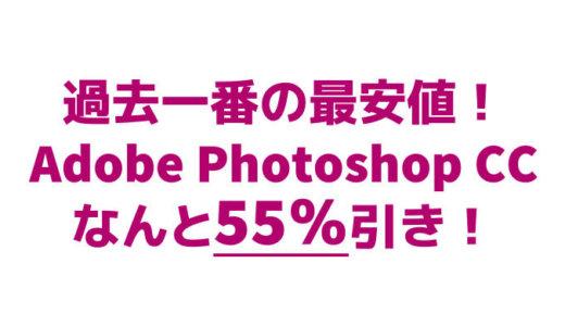 Amazonサイバーマンデー2019でAdobe Photoshop CCが55%OFF!過去一番の安さで購入できるチャンス!