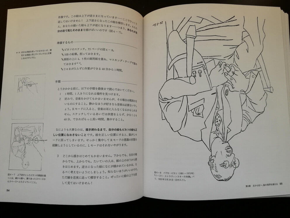 脳の右側で描け実習