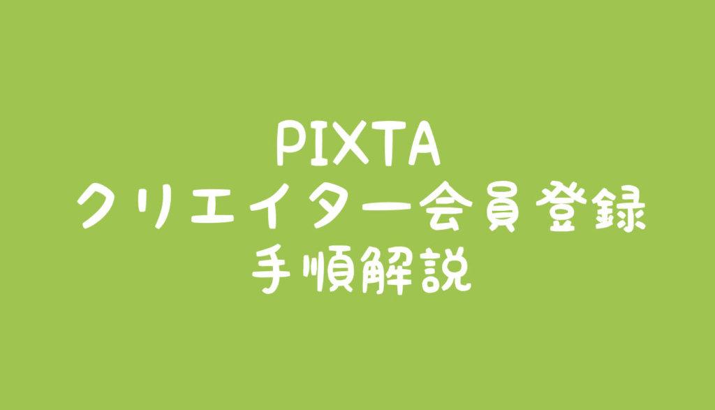 PIXTAでのクリエイター会員登録のやり方について解説!【ストックイラスト】