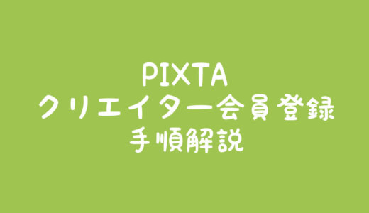 PIXTAのクリエイター会員登録のやり方について解説!【ストックイラスト】
