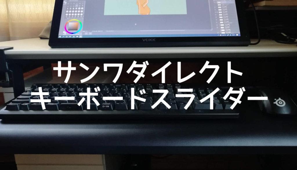 後付けキーボードスライダーをレビュー!キーボードやペンタブの置き場所が無いときに便利!