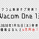 ワコムが『Wacom One 液晶ペンタブレット 13』を発表!予約受付中!