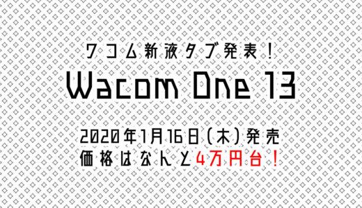 ワコムが『Wacom One 液晶ペンタブレット 13』を発表!発売日は2020年1月16日(木)!