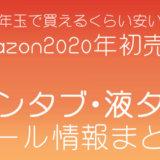 Amazonの初売り 2020でセールするペンタブと液タブをまとめました!