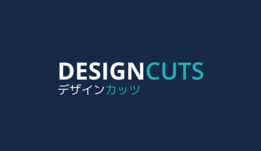 テクスチャやフォントなどの素材は『デザインカッツ』で購入するのがおすすめ!【90%OFF超えセール連発】