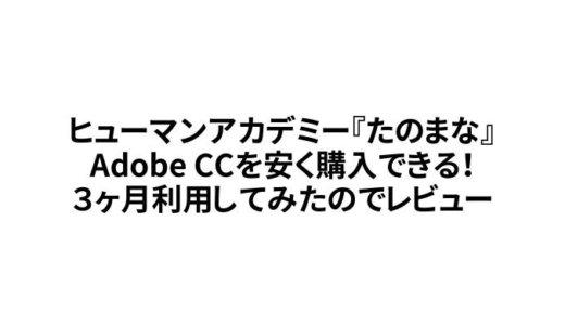 Adobe CCを安く買うならたのまな!3ヶ月利用後レビュー!