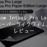 エレコムのペンタブ用ペーパーライクフィルムレビュー!【Wacom Intuos Pro Large】