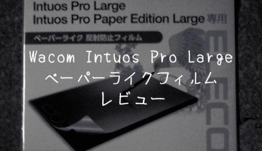 エレコムのペンタブ用ペーパーライクフィルムをレビュー!【Wacom Intuos Pro Large】
