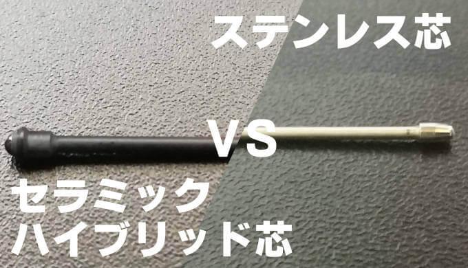 ペンタブの芯はすぐ削れるのでステンレス芯かセラミックハイブリッド芯に交換すべし!【レビュー】