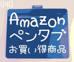 Amazonペンタブタイムセール