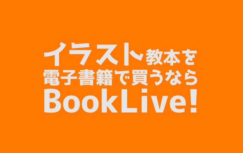 イラスト教本は電子書籍で買うべし!おすすめのサービスはBookLive!