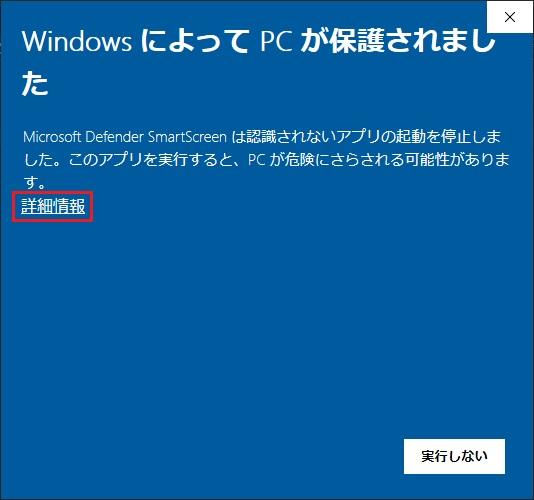 『WindowsによってPCが保護されました』が表示された場合