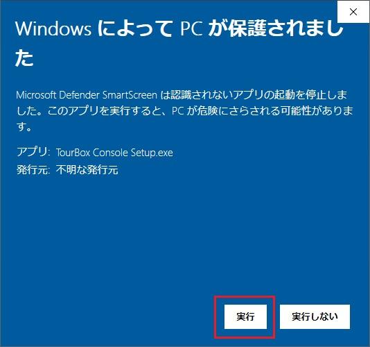 『WindowsによってPCが保護されました』が表示された場合 実行