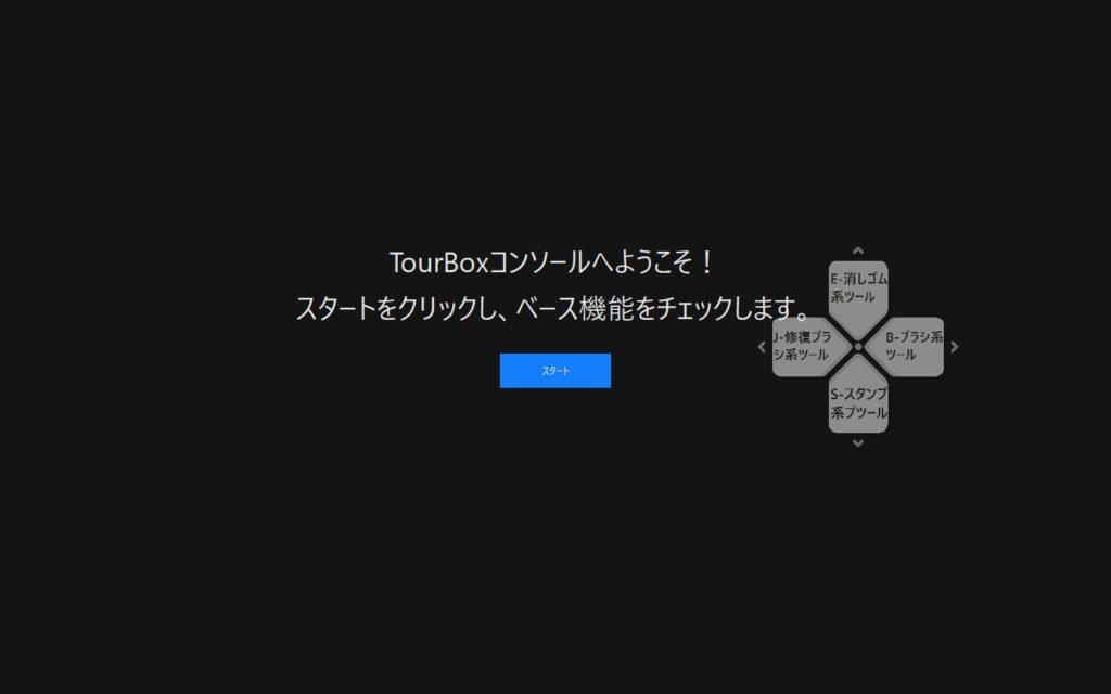 TourBox チュートリアル①
