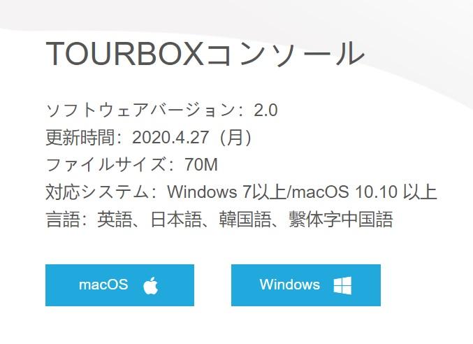 TOURBOXコンソールダウンロード