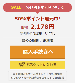 DMMブックススーパーセール50%ポイント還元