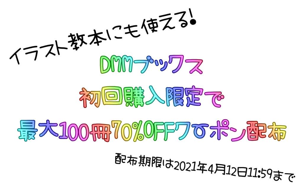 DMMブックスが初回購入限定で最大100冊70%OFFクーポンを配布!イラスト教本にも使える!配布期限は2021年4月12日11:59まで!
