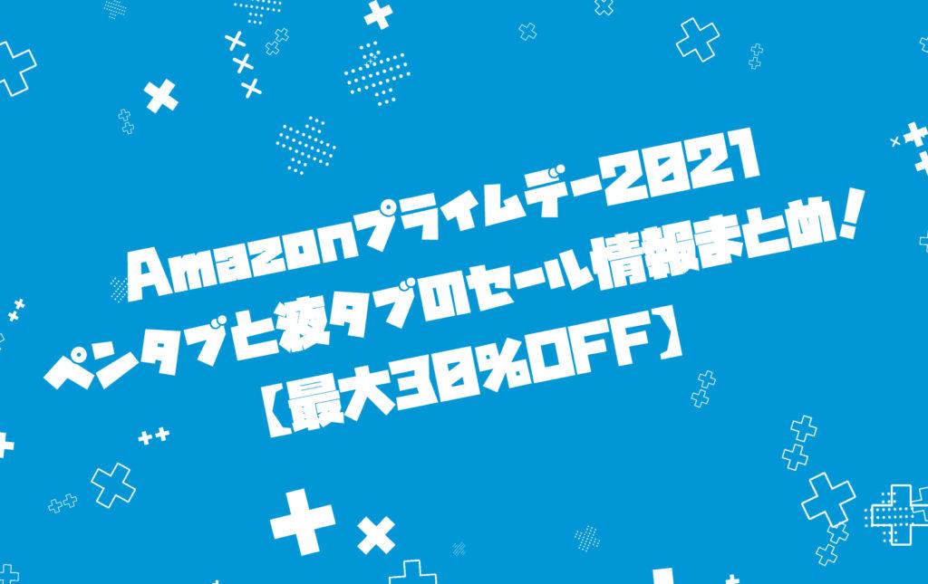Amazonプライムデー2021のペンタブと液タブのセール情報まとめ!【最大30%OFF】