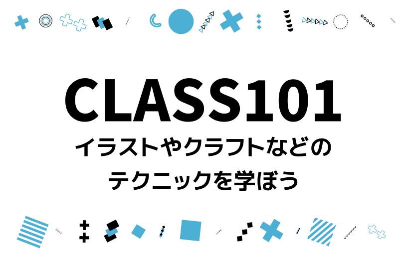趣味のオンラインレッスン『CLASS101』イラストやクラフトなどのテクニックが学べるクリエイター向けオンデマンドサービス!【PR】